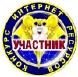 Участник лучших ресурсов рунета